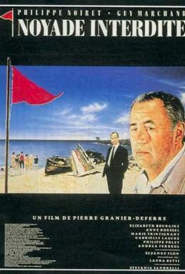 Постер фильма Топиться запрещено (1987)