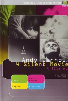 Постер фильма Поцелуй (1963)