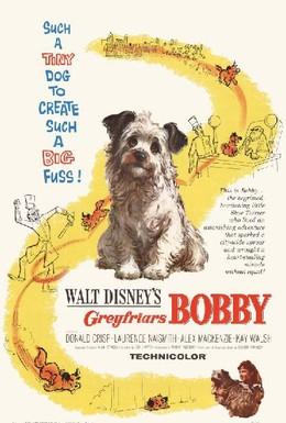 Постер фильма Бобби из Грейфраерса: Правдивая история (1961)