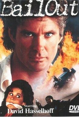 Постер фильма Под залог (1989)