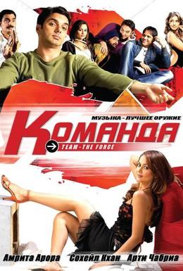 Постер фильма Команда (2009)