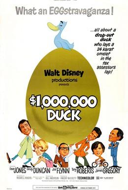 Постер фильма Утка за миллион долларов (1971)