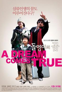 Постер фильма Телесинема (2009)
