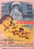 Тайная любовница (1956)