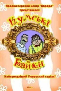 Постер фильма Кумовские байки (2010)
