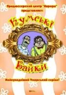 Кумовские байки (2010)