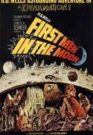 Первые люди на Луне (1964)