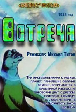 Постер фильма Встреча (1982)