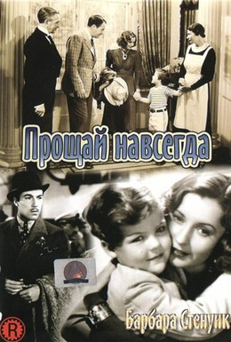 Постер фильма Прощай навсегда (1938)