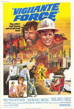 Постер фильма Банда защитников (1976)