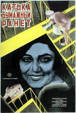 Постер фильма Катька Бумажный ранет (1926)
