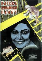 Катька Бумажный ранет (1926)