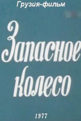 Постер фильма Запасное колесо (1977)