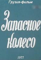 Запасное колесо (1977)