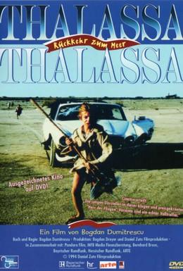 Постер фильма Море! Море! (1994)