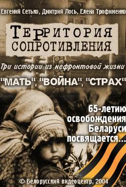 Постер фильма Территория сопротивления (2004)