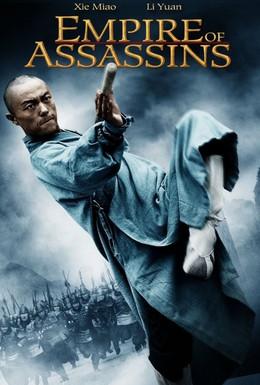 Постер фильма Империя убийц (2011)