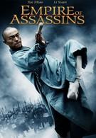 Империя убийц (2011)