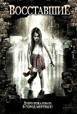 Постер фильма Восставшие (2008)