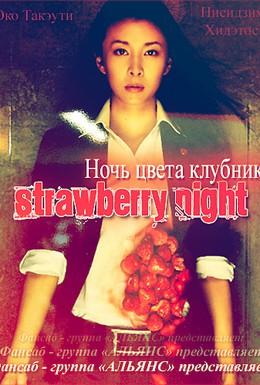 Постер фильма Ночь цвета клубники (2010)