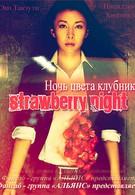 Ночь цвета клубники (2010)