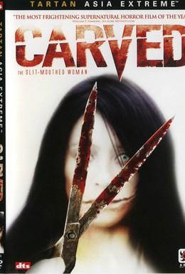 Постер фильма Женщина с разрезанным ртом (2007)