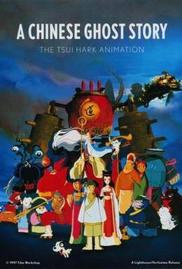 Постер фильма Китайская повесть о духах (1997)