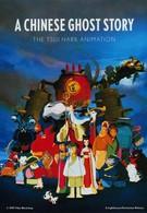 Китайская повесть о духах (1997)