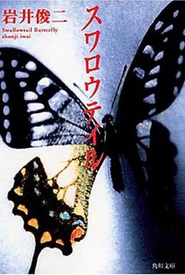 Постер фильма Бабочка махаон (1996)
