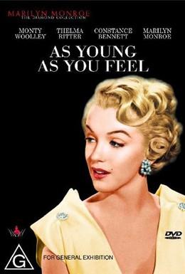 Постер фильма Моложе себя и не почувствуешь (1951)