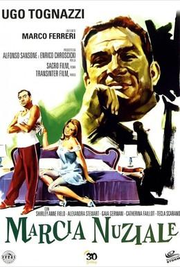 Постер фильма Свадебный марш (1965)
