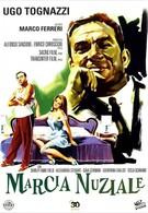 Свадебный марш (1965)