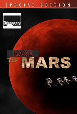 Постер фильма Путешествие на Марс (2007)