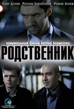Постер фильма Родственник (2011)