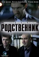 Родственник (2011)