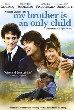 Постер фильма Мой брат – единственный ребенок в семье (2007)