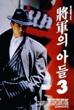 Постер фильма Сын генерала 3 (1992)