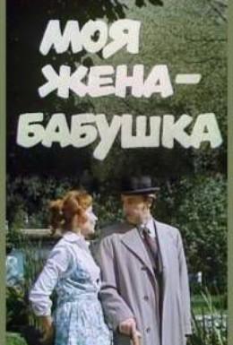 Постер фильма Моя жена – бабушка (1976)