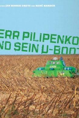 Постер фильма Господин Пилипенко и его субмарина (2006)