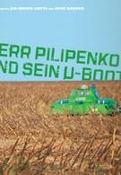Господин Пилипенко и его субмарина (2006)