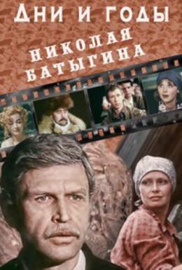 Постер фильма Дни и годы Николая Батыгина (1987)