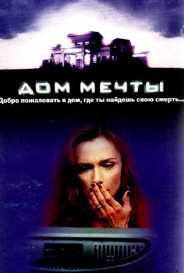 Постер фильма Дом мечты (1998)