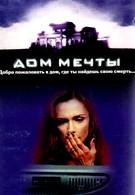 Дом мечты (1998)